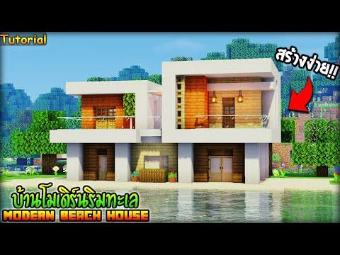 ⚡Minecraft:สอนสร้างบ้านโมเดิร์นริมทะเลสวยๆ!! | Modern Beach house Tutorial⚡