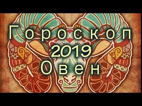 Гороскоп 2019 ОВЕН