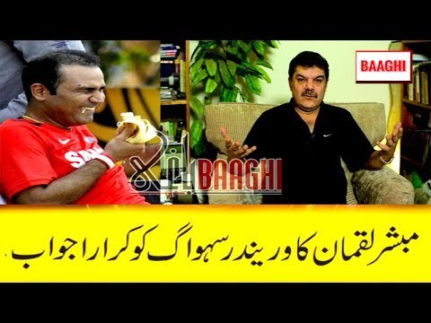 Mubasher Lucman's replies to Virender Sehwag