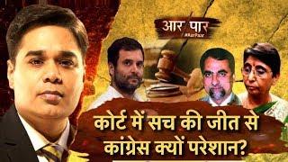 Aar Paar   कोर्ट में सच की जीत से कांग्रेस क्यों परेशान ?   News18 India