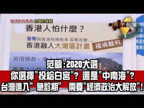 數字台灣HD265 被消失的香港:台灣的借鏡 謝金河 范疇 汪浩