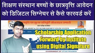 Procedure to Forward Candidate Scholarship Application by Institute using Digital Signature Device