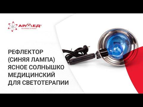 Кварцовые лампы — купить в Киеве ☰ цены, отзывы в интернет