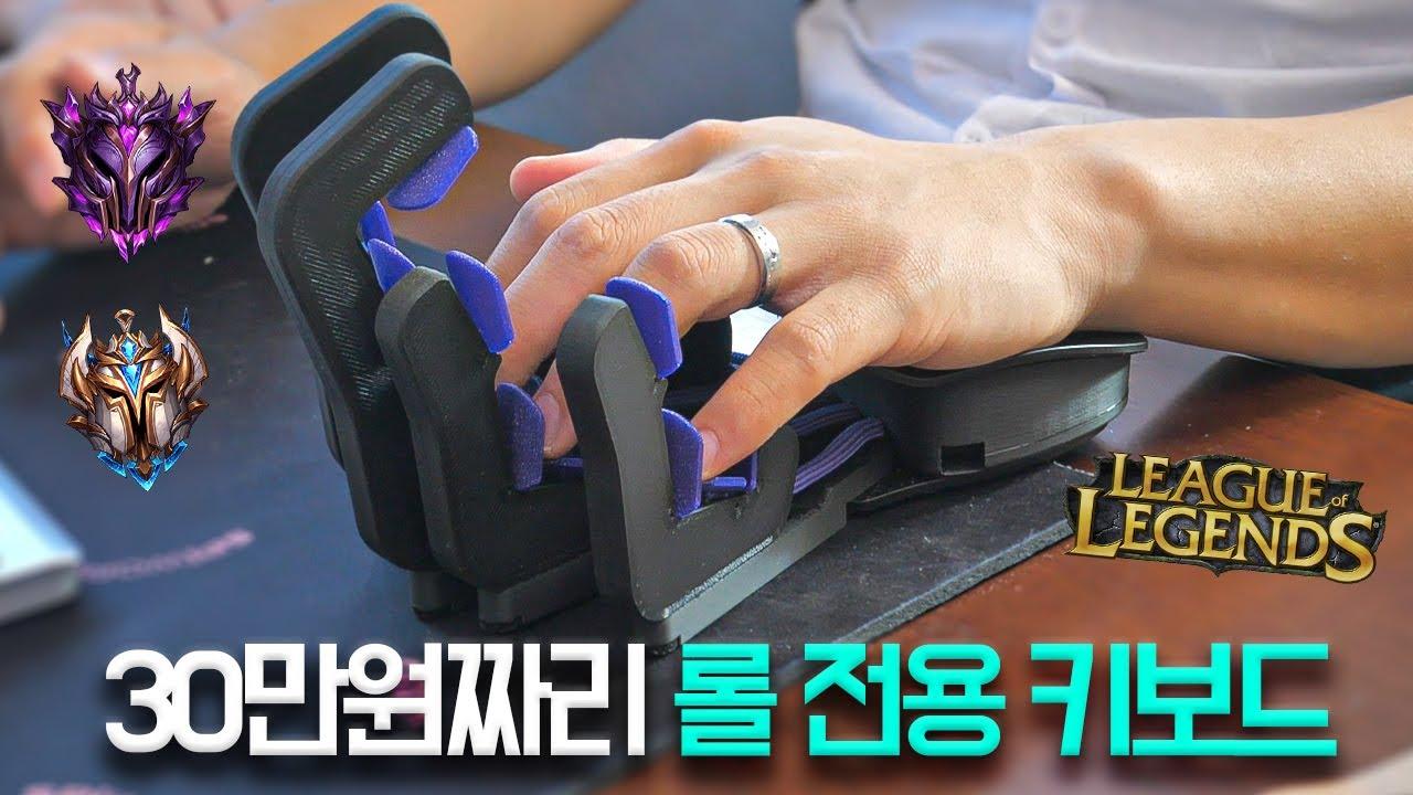 신박한 게이밍 용품 Top10 2탄.. 롤 전용 키보드가 있다고?
