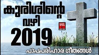 Kurishinte Vazhi # Christian Devotional Songs Malayalam 2019 # Papaparihara gaanagal