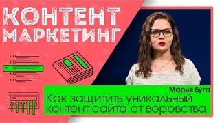 видео защита контента от копирования
