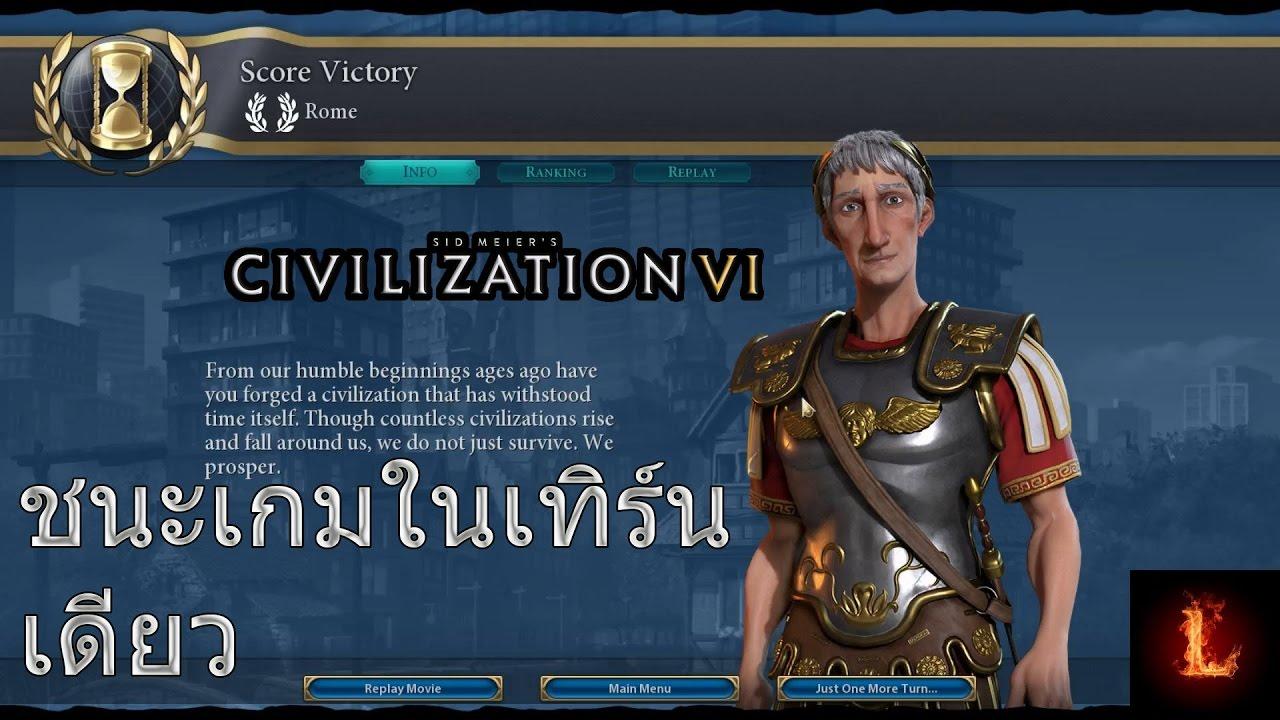 Civilization VI ชนะ 1 เทิร์น เพื่อปลดล็อค achievement - YouTube
