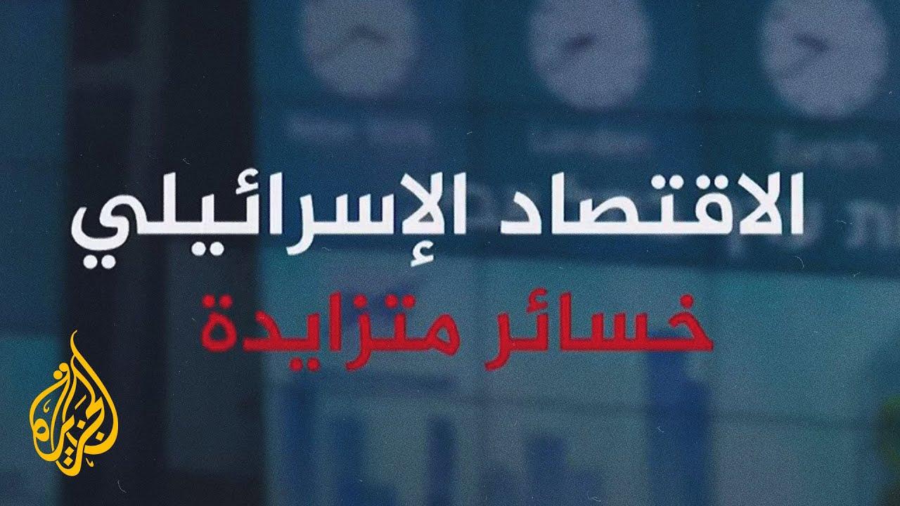 الهجمات الصاروخية الفلسطينية تكبّد الاقتصاد الإسرائيلي خسائر كبيرة  - نشر قبل 9 ساعة