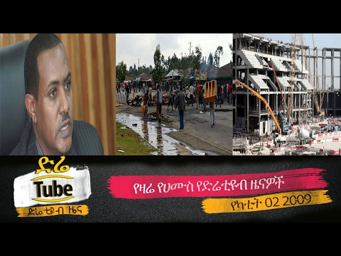 Ethiopia - The Latest Ethiopian News From DireTube Feb 9 2017