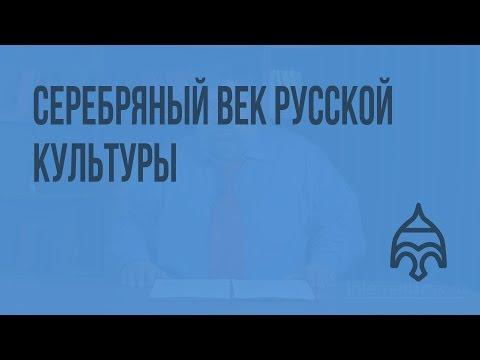 Серебряный век русской культуры видеоурок