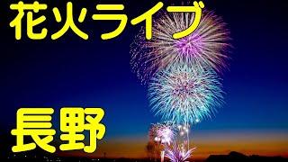 花火 疫病退散願って 長野 19:30~【extra】