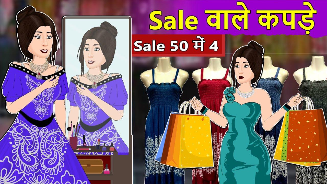 Download Kahani Sale वाले कपडे : Saas Bahu Moral Stories in Hindi | New Hindi Kahaniya | Daily Story TV