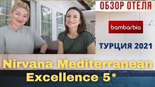 Nirvana Mediterranean Excellence 5 Турция Кемер Бельдиби обзор отеля в прямом эфире