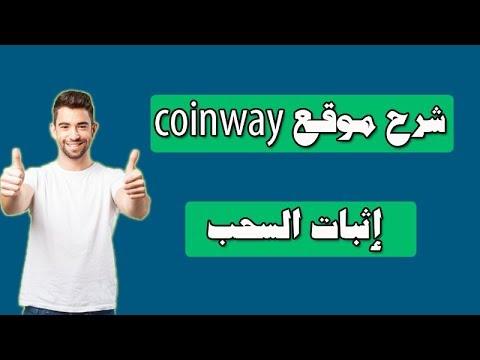شرح موقع coinway في حلته الجديدة مع إثبات السحب
