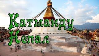 Katmandu. Nepal.(Katmandu. Nepal. (Катманду. Непал) - удивительное место, фото города Катманду столицы Непала. Город имеет богатую..., 2015-07-27T07:33:34.000Z)