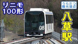 【4K】愛知高速交通リニモ100形(08編成) 八草駅到着 Aichi Linimo train