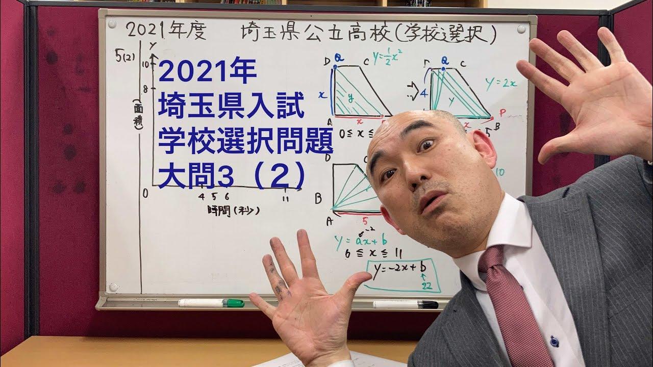 2021年度 埼玉県立入試 解説授業 数学 学校選択【大問5(2)】