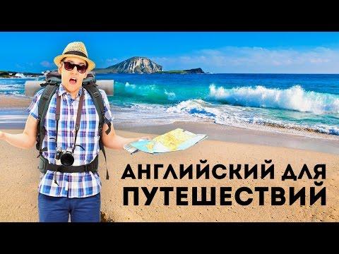 Как по английски путешествовать