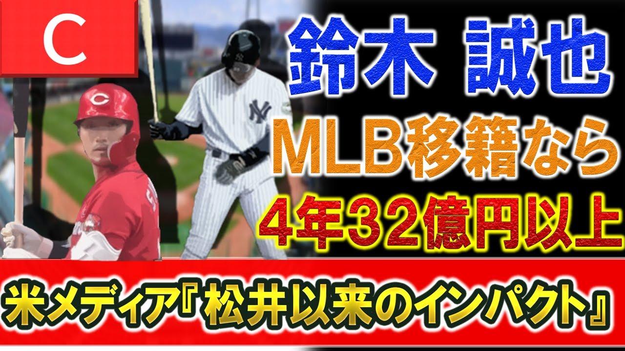 広島カープ『鈴木誠也』MLB移籍なら4年32億円以上 米メディア『巨人松井秀喜以来のインパクト』と超高評価!実際のポスティング・FAでのMLB移籍時期なども考察