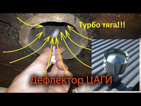 Испытания самодельного дефлектора вентиляции