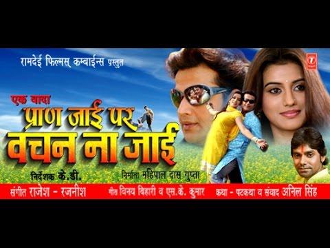 Ek Wada Pran Jaaie Par Vachan Na Jaaie - Full Bhojpuri Movie
