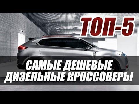 САМЫЕ ДЕШЕВЫЕ ДИЗЕЛЬНЫЕ КРОССОВЕРЫ РОССИИ. ТОП-5