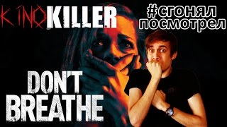 """KinoKiller [#сгонялпосмотрел] - Мнение о фильме """"Не дыши"""""""