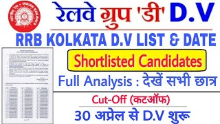 Baixar RRB GROUP 'D' OFFICIAL D.V LIST & DATE आ गयी || FULL ANALYSIS CUT-OFF कितना || OFFICIAL INSTRUCTIONS