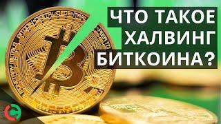Биткоин Халвинг 2020 - Что Это Такое? | Currency.com