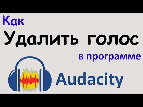 Сборник программ для удаления голоса из песни (программы для.