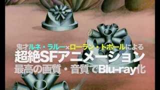 Blu-ray『ファンタスティック・プラネット』30秒CM