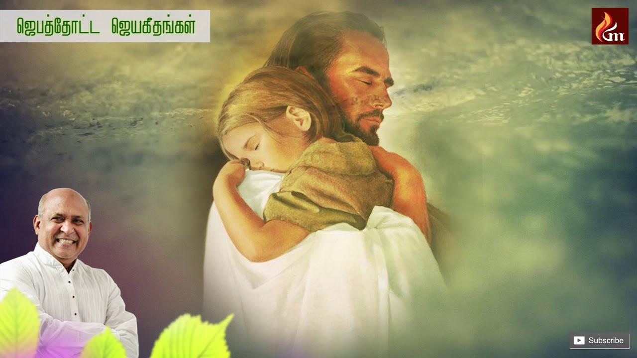 KUDUGALAM KONDATTAM - Father.S.J.Berchmans - Jebathotta Jeyageethangal