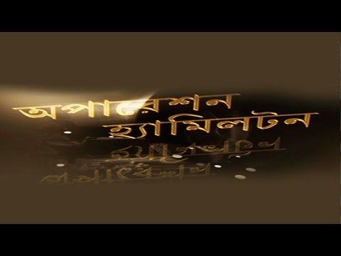 Operation Hamilton (Bangla)