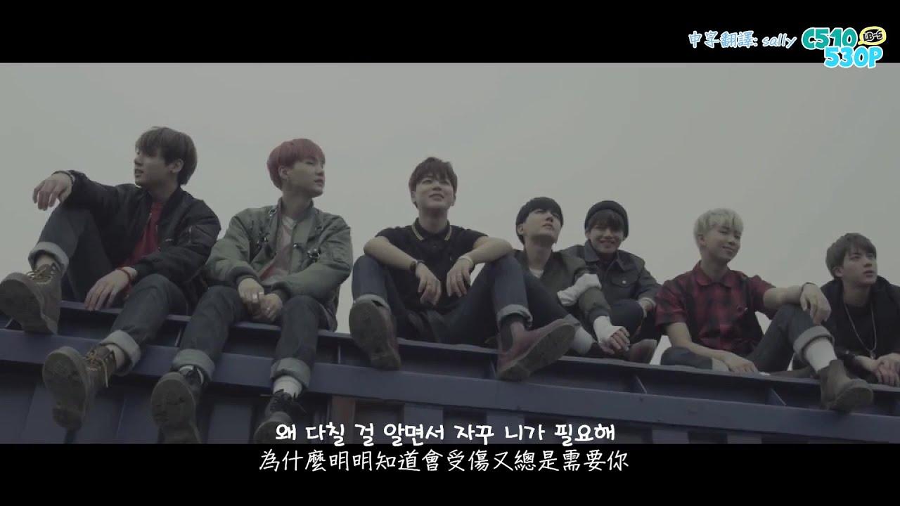 BTS(방탄소년단) - I NEED U MV [繁中韓字]