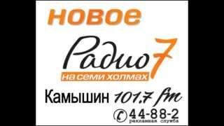Радио 7 На Семи Холмах теперь в камышине на 101,7 fm