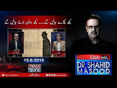 Live with Dr.Shahid Masood | 15-August-2018 | Anwar Majeed | Asif Zardari | Sindh Hukumat