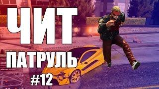 GTA Online: ЧИТ ПАТРУЛЬ #12: Читеры непобедимы?