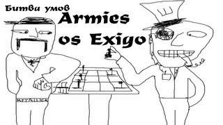 БИТВА УМОВ: Armies of exigo