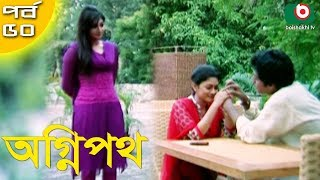 Download Video বাংলা নাটক - অগ্নিপথ | Agnipath | EP 50 | Raunak Hasan, Mousumi Nag, Afroza Banu, Shirin Bokul MP3 3GP MP4