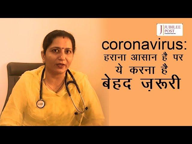 coronavirus : हराना आसान है पर ये करना है बेहद ज़रूरी | Jubilee TV