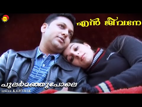 Pular Manjupole - Pranayageethangal