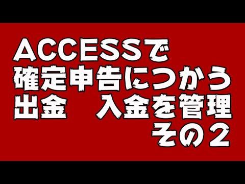 【ACCESS】ACCESSで確定申告につかう出金 入金を管理 その2