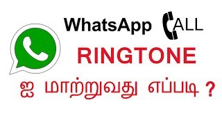 How to add custom notification tone on whatsapp ?? this is tamil ash subscribe more videos !! thanks for watching