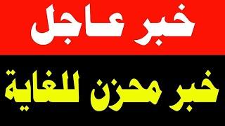اخبار السعودية مباشر اليوم الخميس 13-8-2020