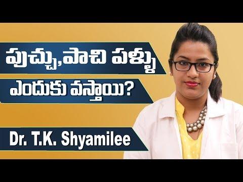 పుచ్చు,పాచి పళ్ళు ఎందుకు వస్తాయి? | Remove Teeth Plaque | Dental Problems Telugu | Doctors Tv Telugu