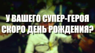 Детская вечеринка от SmartyParty.ru - трейлер(Готовите праздник для своего ребенка? Надоел лазер-таг и аниматоры? Хотите сэкономить на ведущем? Ищете..., 2015-06-01T20:46:02.000Z)