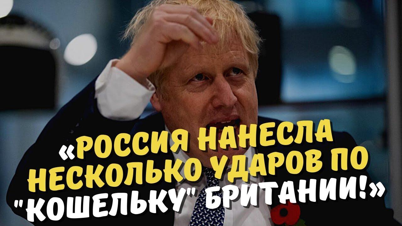 """«Россия нанесла несколько ударов по """"кошельку"""" Британии!»"""