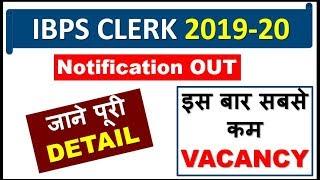 IBPS CLERK 2019-20 || Notification OUT || जाने पूरी DETAIL || इस बार सबसे कम  VACANCY
