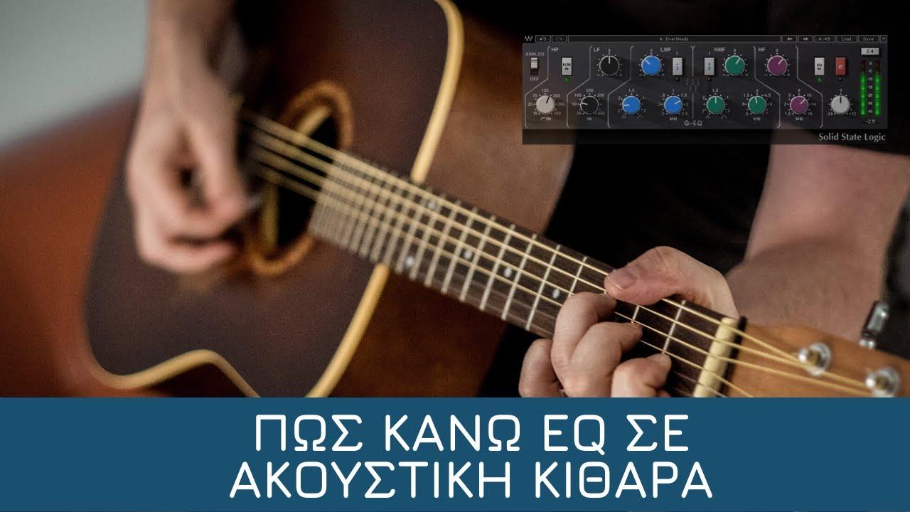 EQ σε ακουστική κιθάρα-Βίντεο