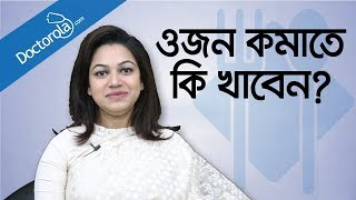 Weight loss tips - Weight loss diet - Diet plan to lose weight fast - ওজন কমানোর সহজ উপায় - ডায়েট